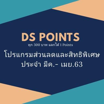DSclinic Promotion